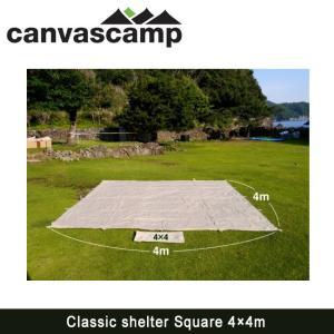 CanvasCamp キャンバスキャンプ  ナチュラルコットンタープ Classic shelter Square 4×4m クラシックシェルタースクエア4×4m 【TENTARP】【TARP】|snb-shop
