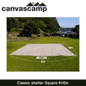 CanvasCamp キャンバスキャンプ  ナチュラルコットンタープ Classic shelter Square 6×6m クラシックシェルタースクエア6×6m 【TENTARP】【TARP】|snb-shop
