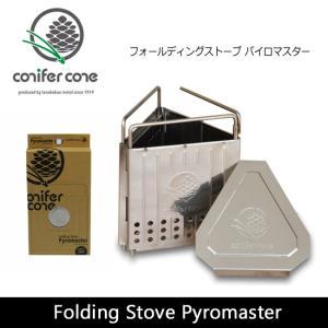 conifer cone コニファーコーン アウトドアストーブ Folding Stove Pyromaster フォールディングストーブ パイロマスター|snb-shop