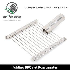conifer cone コニファーコーン BBQ網 Folding BBQ net Roastmaster フォールディングBBQネット ローストマスター 【BBQ】焼き網 アウトドア バーベキュー|snb-shop