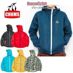 チャムス chums ウィンドブレーカー Breeze Jacket 正規品 ユニセックス CH14-1024 snb-shop