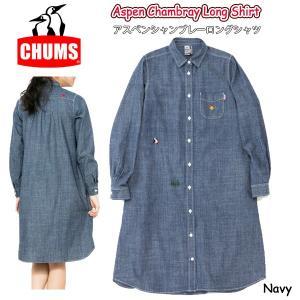 チャムス chums ロングシャツ Aspen Chambray Long Shirt 正規品 レディース CH18-1012 snb-shop