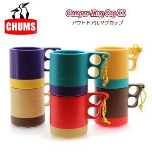チャムス chums マグカップ Camper Mug Cup II 正規品 ch62-0149【雑貨】|snb-shop