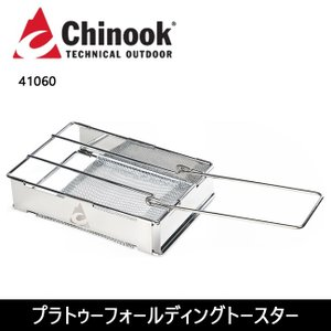 チヌーク chinook プラトゥーフォールディングトースター 41060 【BBQ】【CKKR】 トースター アウトドア 折りたたみ 持ち運び|snb-shop