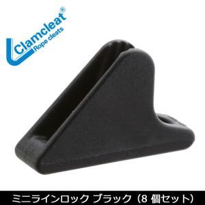 Clamcleat クラムクリート ミニラインロック (8 個セット) 61001 【TENTARP】【TZAK】 テントアクセサリー|snb-shop