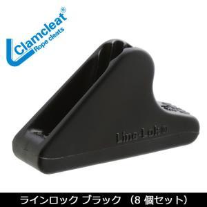 Clamcleat クラムクリート ラインロック (8 個セット) 61003 【TENTARP】【TZAK】 テントアクセサリー|snb-shop
