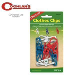 COGHLANS コフラン 洗濯ばさみ クロスクリップ8ヶ入 11210085000000|snb-shop