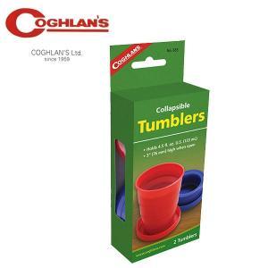 COGHLANS コフラン 折りたたみカップ コラプシブルカップ 11210111000000|snb-shop