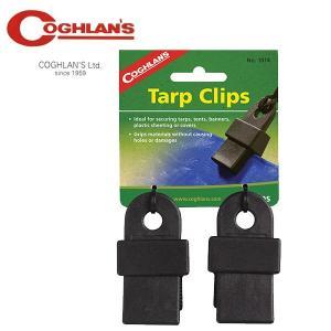 COGHLANS コフラン タープクリップ タープクリップ 2個入 11210252000000|snb-shop