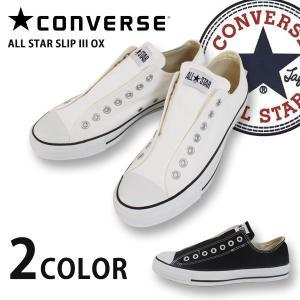 コンバース CONVERSE コンバース スニーカー ALL STAR SLIP III OX オールスター スリップ III OX 日本正規品 con-321637 snb-shop
