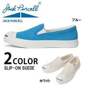 コンバース CONVERSE ジャックパーセル JACK PURCELL 1CK132/1CK133 SLIP-ON SUEDE スリップオン スエード snb-shop