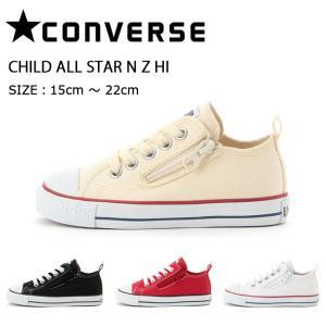 CONVERSE コンバース  CHILD ALL STAR N Z OX チャイルド オールスターN Z OX 3271205  【靴】 snb-shop