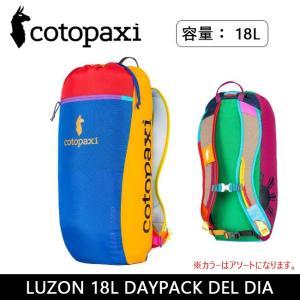Cotopaxi コトパクシ ディパック LUZON 18L DAYPACK DEL DIA アソート 【カバン】旅行 バッグ リュック アウトドア snb-shop