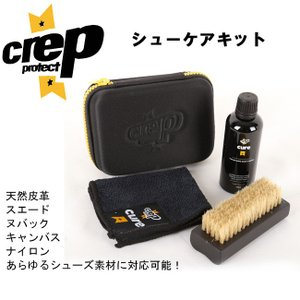 Crep Protect クレップ プロテクト シューケアキット  【雑貨】靴磨き  シューケア用品 クリーナー|snb-shop