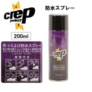 クレップ プロテクト crep protect 防水スプレー|snb-shop