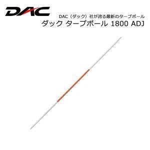 DAC ダック タープポール 1800 ADJ 19920006 テントアクセサリー 【TENTARP】【TARP】【TZAK】|snb-shop