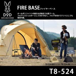 ドッペル DOD ディーオーディー ドッペルギャンガー FIRE BASE ファイヤーベース (定員8名) T8-524-BK T8-524-BG snb-shop