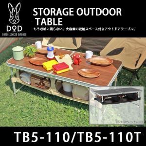 DOD ドッペルギャンガー STORAGE OUTDOOR TABLE ストレージアウトドアテーブル...