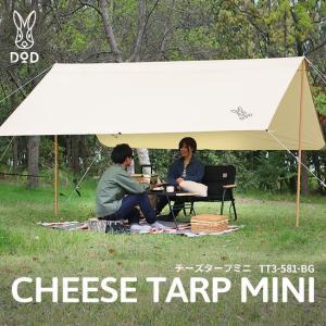 DOD ドッペルギャンガー  CHEESE TARP MINI チーズタープミニ (ベージュ) TT3-581-BG 【アウトドア/キャンプ/タープ/イベント】 snb-shop
