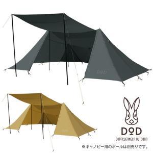 DOD ドッペルギャンガー RIDER'S BASE ライダーズベース TT3-587-BK/TT3-587-TN 【テント/コンパクト/キャンプ/ツーリング/アウトドア/シェルター】 snb-shop