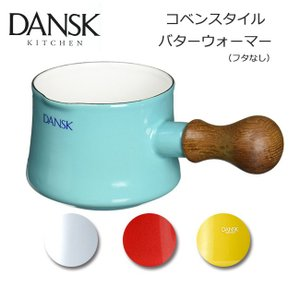 DANSK ダンスク コベンスタイル バターウォーマー (フタなし) 833884/834340/834296/851830 【雑貨】|snb-shop