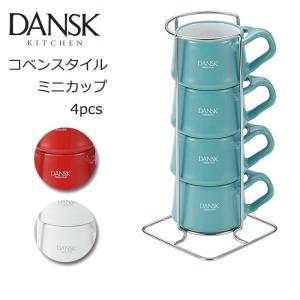 DANSK ダンスク コベンスタイル ミニカップ 4pcs 848422/848424/848426 【雑貨】 カップ スープマグ ミニ 120ml 4個セット 北欧デザイン 洋食器 ホーロー|snb-shop