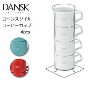 DANSK ダンスク コベンスタイル コーヒーカップ 4pcs 848423/848425/848427 【雑貨】 コーヒーカップ カップ 300ml 4個セット 北欧デザイン 洋食器 ホーロー|snb-shop