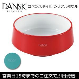 DANSK ダンスク コベンスタイル シリアルボウル 846936/846946 【雑貨】 シリアル サラダ ボウル 北欧デザイン 洋食器 ホーロー おしゃれ|snb-shop