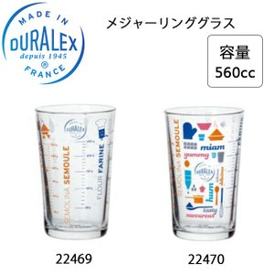 DURALEX デュラレックス メジャーリンググラス(560cc) 22469/22470 【雑貨】 ガラス製コップ メモリ付 計量カップ|snb-shop