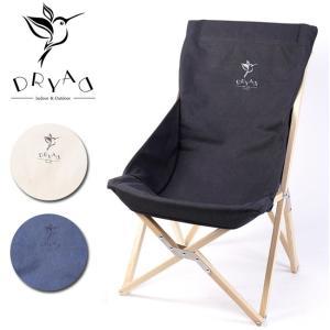 DRYAD ドリュアス バタフライチェア 52-1002 【アウトドア/キャンプ/椅子】|snb-shop