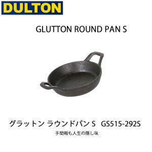 DULTON/ダルトン グリルパン GLUTTON ROUND PAN S GS515-292S|snb-shop
