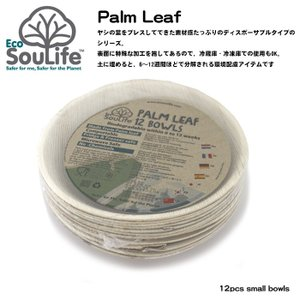 EcoSoulife/エコソウライフ ボウル/Palm Leaf 12pcs small bowls /14861|snb-shop