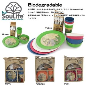 EcoSoulife/エコソウライフ 食器セット/Picnic Set/Biodegradable /14771/14773/14774/14776/14777|snb-shop