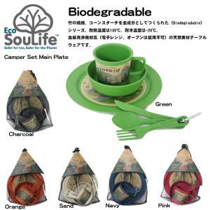 EcoSoulife/エコソウライフ 食器セット/Camper Set Main Plate/Biodegradable /14781/14782/14783/14784/14785/14786|snb-shop