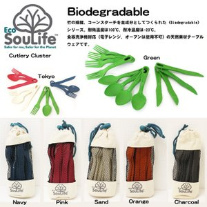EcoSoulife/エコソウライフ カトラリーセット/Cutlery Cluster/Biodegradable /14791/14792/14793/14794/14795/14796/14797|snb-shop