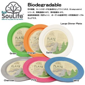 EcoSoulife/エコソウライフ 平皿/Large Dinner Plate/Biodegradable /14711/14712/14713/14714/14715/14716|snb-shop
