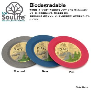 EcoSoulife/エコソウライフ 平皿/Side Plate/Biodegradable /14724/14725/14726|snb-shop