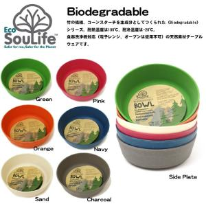 EcoSoulife/エコソウライフ ボウル/Bowl/Biodegradable /14731/14732/14733/14734/14735/14736|snb-shop