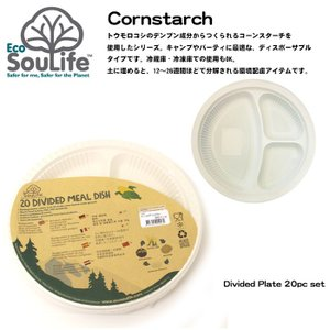 EcoSoulife/エコソウライフ 平皿プレート/Divided Plate 20pc set/Cornstarch /14901|snb-shop