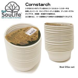 EcoSoulife/エコソウライフ 深皿/Bowl 20pc set/Cornstarch /14931|snb-shop