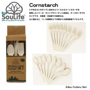 EcoSoulife/エコソウライフ カトラリーセット/24pc Cutlery Set/Cornstarch /14941|snb-shop