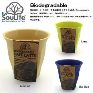 EcoSoulife/エコソウライフ コップ Cafe latte Standard /14961/14962/14963|snb-shop