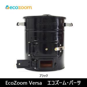 ecozoom/エコズーム EcoZoom Versa エコズーム・バーサ ブラック 【BBQ】【GLIL】 七輪 アウトドア キャンプ  BBQ バーベキュー|snb-shop