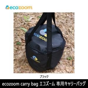 ecozoom/エコズーム ecozoom carry bag エコズーム 専用キャリーバッグ  ブラック 【BBQ】【CZAK】 専用収納バッグ アウトドア キャンプ  BBQ バーベキュー|snb-shop