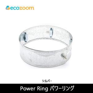 ecozoom/エコズーム Power Ring パワーリング シルバー 【BBQ】【GLIL】 EcoZoom Versaオプション アウトドア キャンプ  BBQ バーベキュー|snb-shop