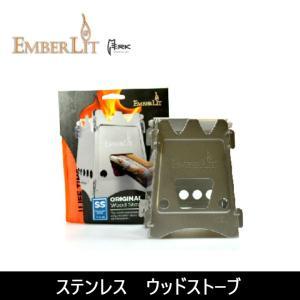 EMBERLIT/エンバーリット ステンレス ウッドストーブ 【BBQ】【GLIL】 ストーブ 火おこし キャンプ アウトドア|snb-shop