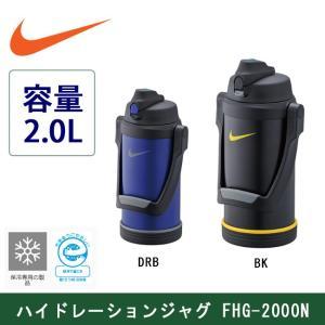 NIKE/ナイキ THERMOS/サーモス 水筒 ハイドレーションジャグボトル 容量2.0L FHG-2000N ステンレス製 直飲み 熱中症|snb-shop