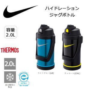 2018年発売 継続モデル 新色 NIKE/ナイキ THERMOS/サーモス 水筒 ハイドレーションジャグボトル 容量2.0L FHG-2001N FHG2001N ステンレス製 直飲み 熱中症|snb-shop
