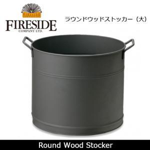FIRESIDE ファイヤーサイド ラウンドウッドストッカー(大) 【ZAKK】 ストッカー 小物入れ 薪入れ プランターカバー|snb-shop