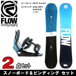 2018 FLOW フロー スノーボード SHIFTY Blue/Blk &ビンディング ALPHA BLACK/BLUE Lの2点セット(flo18-020/flo18-209)【板】【ビンディング】|snb-shop